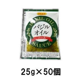 日本食研 バジルオイルソース25g(50袋入) 使い切り 小袋 洋風 ソース