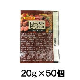 日本食研 ローストビーフソース 20g