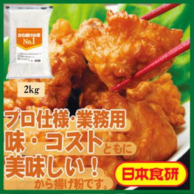 日本食研 から揚げの素No.1(2kg)