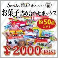 Smile菓彩オススメ!お菓子詰合せボックス【駄菓子】【詰め合わせ】【ボックス】【プレゼント】【ギフト】【のし対応】【景品】