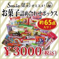 Smile菓彩オススメ!お菓子詰合せボックス3000円【駄菓子】【詰め合わせ】【ボックス】【プレゼント】【ギフト】【のし対応】【景品】
