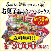 Smile菓彩オススメ!お菓子詰合せボックス3000円【駄菓子】【詰め合わせ】【ボックス】【プレゼント】【ギフト】【のし対応】【景品】【送料無料】