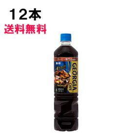 ジョージア ボトルコーヒー 無糖 950ml 12本 (12本×1ケース) PET 無糖 お徳用サイズ 日本全国送料無料