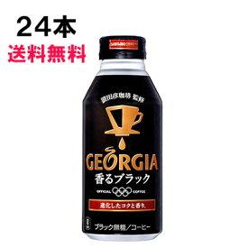 ジョージア 香るブラック 400ml 24本 (24本×1ケース) ボトル缶 無糖 ブラック 日本全国送料無料