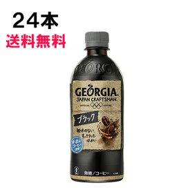 【スタンプラリー対象】 ジョージア ジャパンクラフトマン ブラック 500ml 24本 (24本×1ケース) PET 無糖 ブラック 安心のメーカー直送 日本全国送料無料