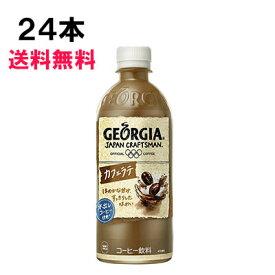 【スタンプラリー対象】 ジョージア ジャパンクラフトマン カフェラテ 500ml 24本 (24本×1ケース) PET コーヒー 安心のメーカー直送 日本全国送料無料