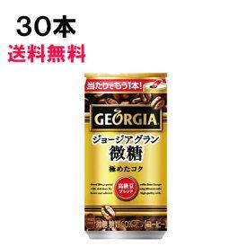 【スタンプラリー対象】 ジョージア グラン微糖 ラッキータブ 185g 30本 (30本×1ケース) 缶 珈琲 コーヒー 安心のメーカー直送 日本全国送料無料 運試し