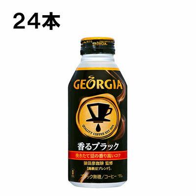 ジョージア ヨーロピアン 香るブラック 400ml 24本 (24本×1ケース) ボトル缶 無糖 ブラック