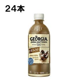 【スタンプラリー対象】 ジョージア ジャパンクラフトマン カフェラテ 500ml 24本 (24本×1ケース) PET コーヒー 安心のメーカー直送