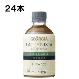 【スタンプラリー対象】 ジョージア ラテニスタ ビターラテ 280ml 24本 (24本×1ケース) コーヒー