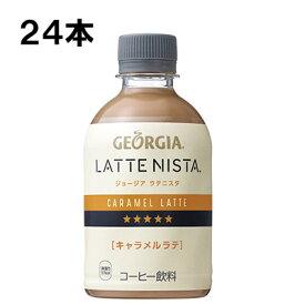 【スタンプラリー対象】 ジョージア ラテニスタ キャラメルラテ 280ml 24本 (24本×1ケース) コーヒー