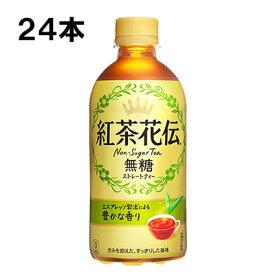 紅茶花伝 無糖ストレートティー 440ml 24本 (24本×1ケース) PET 紅茶 安心のメーカー直送