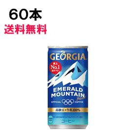 【スタンプラリー対象】 ジョージア エメラルドマウンテンブレンド オリンピックデザイン 185g 60本 (30本×2ケース) 缶 コーヒー 特価 日本全国送料無料