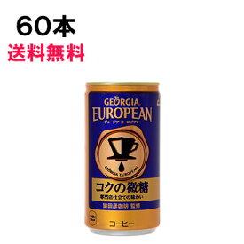 ジョージア ヨーロピアン コクの微糖 185g 60本 (30本×2ケース) 缶 コーヒー 箱 特価 日本全国送料無料
