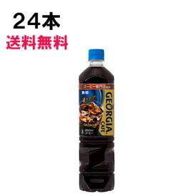 ジョージア ボトルコーヒー 無糖 950ml 24本 (12本×2ケース) PET 無糖 お徳用サイズ 日本全国送料無料
