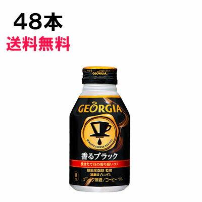 ジョージア ヨーロピアン 香るブラック 290ml 48本 (24本×2ケース) ボトル缶 無糖 ブラック