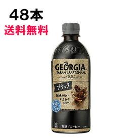 【スタンプラリー対象】 ジョージア ジャパンクラフトマン ブラック 500ml 48本 (24本×2ケース) PET 無糖 ブラック 安心のメーカー直送 日本全国送料無料