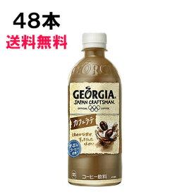 【スタンプラリー対象】 ジョージア ジャパンクラフトマン カフェラテ 500ml 48本 (24本×2ケース) PET コーヒー 安心のメーカー直送 日本全国送料無料