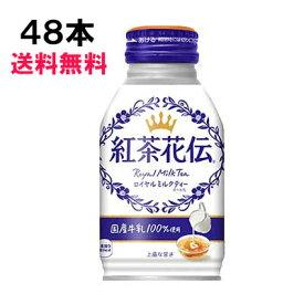 紅茶花伝 ロイヤルミルクティー 270ml 48本 (24本×2ケース) ボトル缶 紅茶 安心のメーカー直送