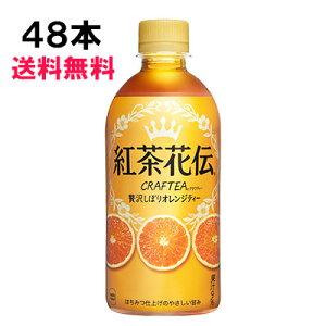 【スタンプラリー対象】 紅茶花伝 クラフティー 贅沢しぼり オレンジティー 440ml 48本 (24本×2ケース) PET 紅茶 安心のメーカー直送 日本全国送料無料
