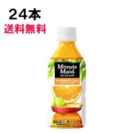 ミニッツメイド オレンジブレンド 350ml 24本 (24本×1ケース) PET 果汁飲料 安心のメーカー直送 日本全国送料無料