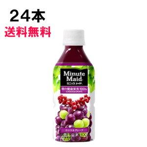ミニッツメイド カシス&グレープ 350ml 24本 (24本×1ケース) PET 果汁飲料 安心のメーカー直送 日本全国送料無料
