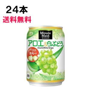 ミニッツメイド アロエ&白ぶどう 280g 24本 (24本×1ケース) 缶 果汁飲料 安心のメーカー直送 日本全国送料無料