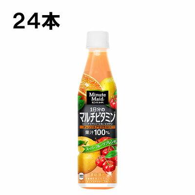 ミニッツメイド1日分のマルチビタミン 350ml 24本 (24本×1ケース) PET 果汁飲料 安心のメーカー直送