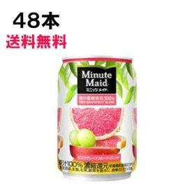 ミニッツメイド ピンク・グレープフルーツ・ブレンド 280g 48本 (24本×2ケース) 缶 果汁飲料 日本全国送料無料