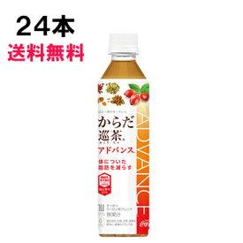 【スタンプラリー対象】 からだ巡茶Advance 410ml 24本 (24本×1ケース) PET 機能性表示食品 健康茶 アドバンス 日本全国送料無料