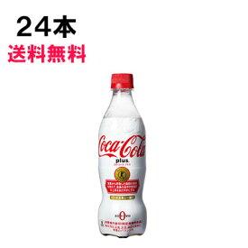 【スタンプラリー対象】 コカ・コーラ プラス 470ml 24本 (24本×1ケース) PET 特定保健用食品 炭酸飲料 Coca-Cola 日本全国送料無料