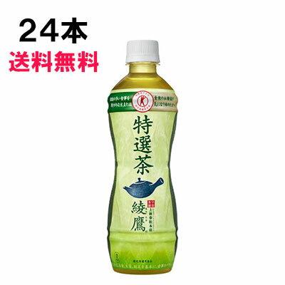 綾鷹 特選茶 500ml 24本 (24本×1ケース) PET あやたか 緑茶 トクホ 安心のメーカー直送