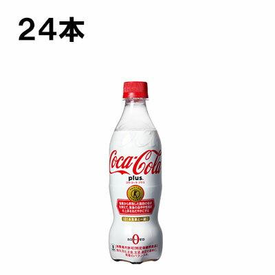 コカ・コーラ プラス 470ml 24本 (24本×1ケース) PET 特定保健用食品 炭酸飲料 Coca-Cola
