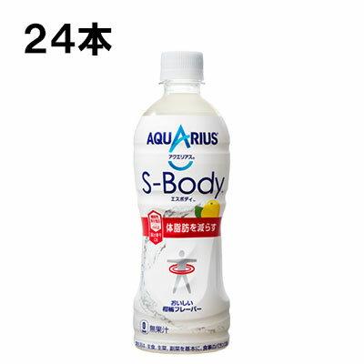 アクエリアス エスボディ 500ml 24本(24本×1ケース) PET 特定保健用食品 スポーツ飲料 アクエリ