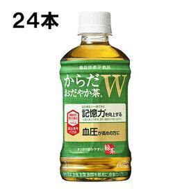 【スタンプラリー対象】 からだおだやか茶W 350ml 24本 (24本×1ケース) PET 特定保健用食品 トクホ 安心のメーカー直送