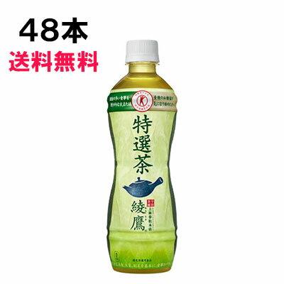 綾鷹 特選茶 500ml 48本 (24本×2ケース) PET あやたか 緑茶 トクホ 安心のメーカー直送