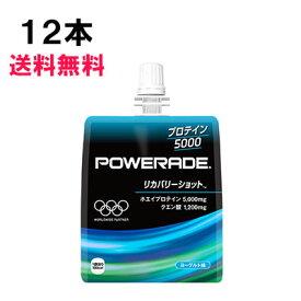 パワーエイドゼリー リカバリーショット180g 12本 (6本×2ケース) エネルギー パウチ 安心のメーカー直送 プロテイン 日本全国送料無料
