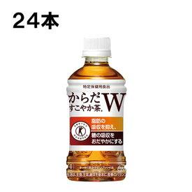 【スタンプラリー対象】 からだすこやか茶w 350ml 24本 (24本×1ケース) PET 特定保健用食品 トクホ 安心のメーカー直送
