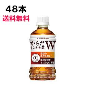 【スタンプラリー対象】 からだすこやか茶w 350ml 48本 (24本×2ケース) PET 特定保健用食品 トクホ 安心のメーカー直送 日本全国送料無料