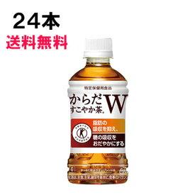 【スタンプラリー対象】 からだすこやか茶w 350ml 24本 (24本×1ケース) PET 特定保健用食品 トクホ 安心のメーカー直送 日本全国送料無料