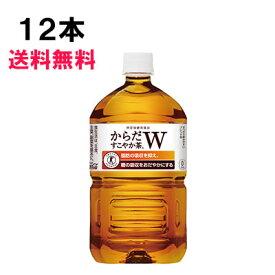 【スタンプラリー対象】 からだすこやか茶w 1050ml 12本 (12本×1ケース) PET 特定保健用食品 トクホ 安心のメーカー直送 日本全国送料無料