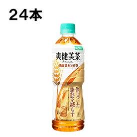 【スタンプラリー対象】 爽健美茶 健康素材の麦茶 600ml 24本 (24本×1ケース) PET 機能性表示食品 安心のメーカー直送