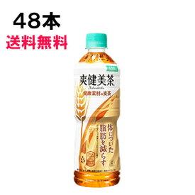 【スタンプラリー対象】 爽健美茶 健康素材の麦茶 600ml 48本 (24本×2ケース) PET 機能性表示食品 健康茶 安心のメーカー直送 日本全国送料無料