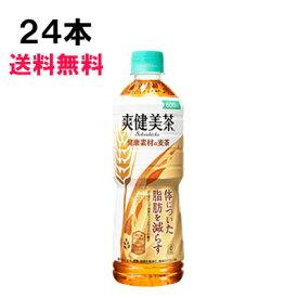【スタンプラリー対象】 爽健美茶 健康素材の麦茶 600ml 24本 (24本×1ケース) PET 機能性表示食品 健康茶 安心のメーカー直送 日本全国送料無料