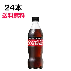 【スタンプラリー対象】 コカ・コーラ ゼロシュガー 500ml 24本 (24本×1ケース) PET ( コカコーラゼロ) 炭酸飲料 日本全国送料無料