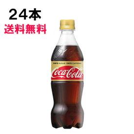 【スタンプラリー対象】 コカ・コーラ ゼロカフェイン 500ml 24本 (24本×1ケース) PET コカコーラ 炭酸飲料 (ゼロフリー) 日本全国送料無料
