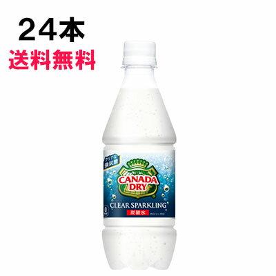 カナダドライ クリア スパークリング 430ml 24本 (24本×1ケース) 炭酸水 ( クラブソーダー )