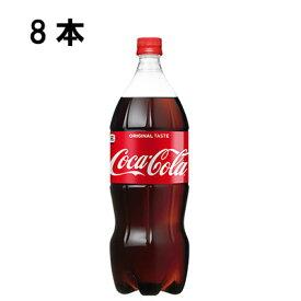 コカ・コーラ 1.5l 8本 (8本×1ケース) PET コカコーラ 炭酸飲料 Coca-Cola