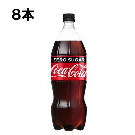 コカ・コーラ ゼロシュガー 1.5l 8本 (8本×1ケース) PET ( コカコーラゼロ) 炭酸飲料