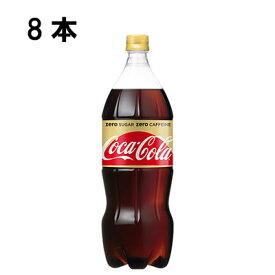 コカ・コーラ ゼロカフェイン 1.5l 8本 (8本×1ケース) PET コカコーラ 炭酸飲料 (ゼロフリー)